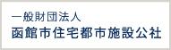 一般財団法人函館市住宅都市施設公社